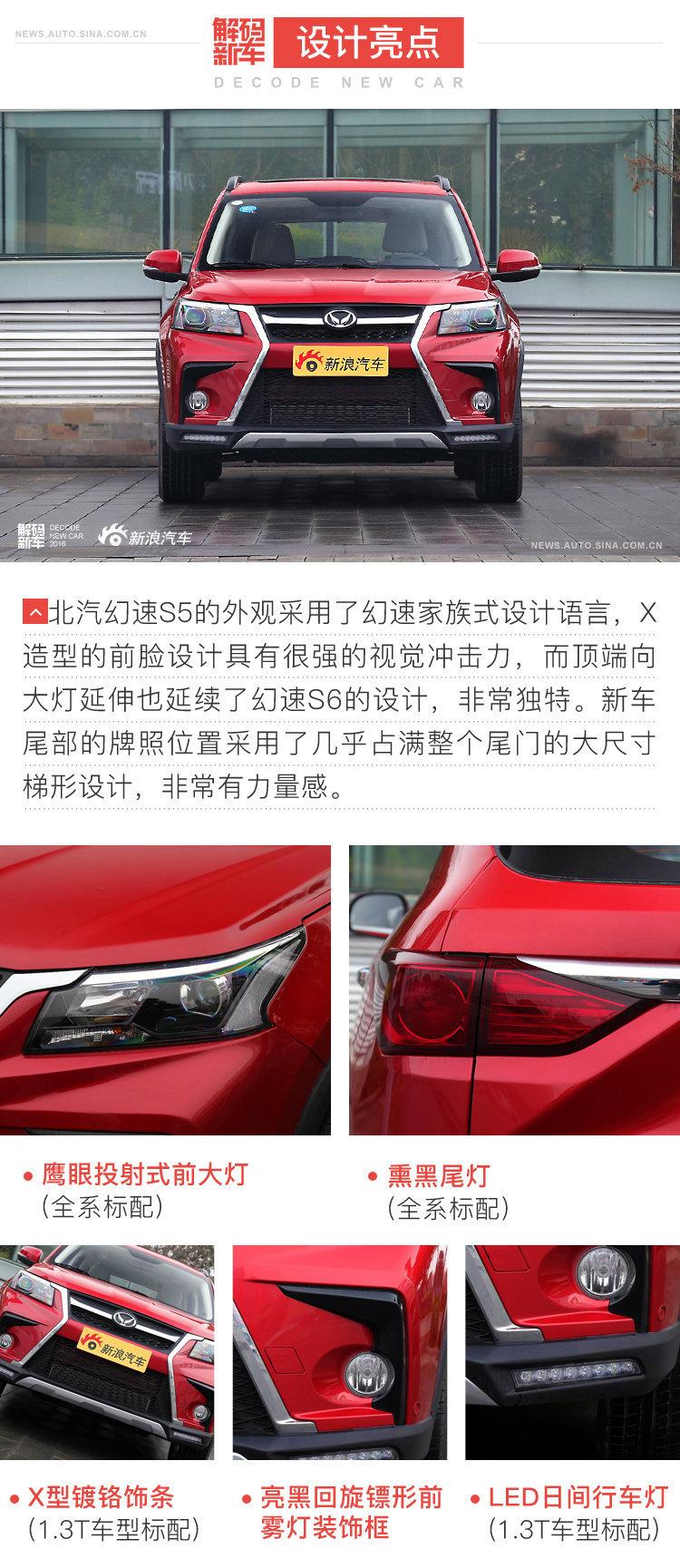 解码新车:北汽幻速S5