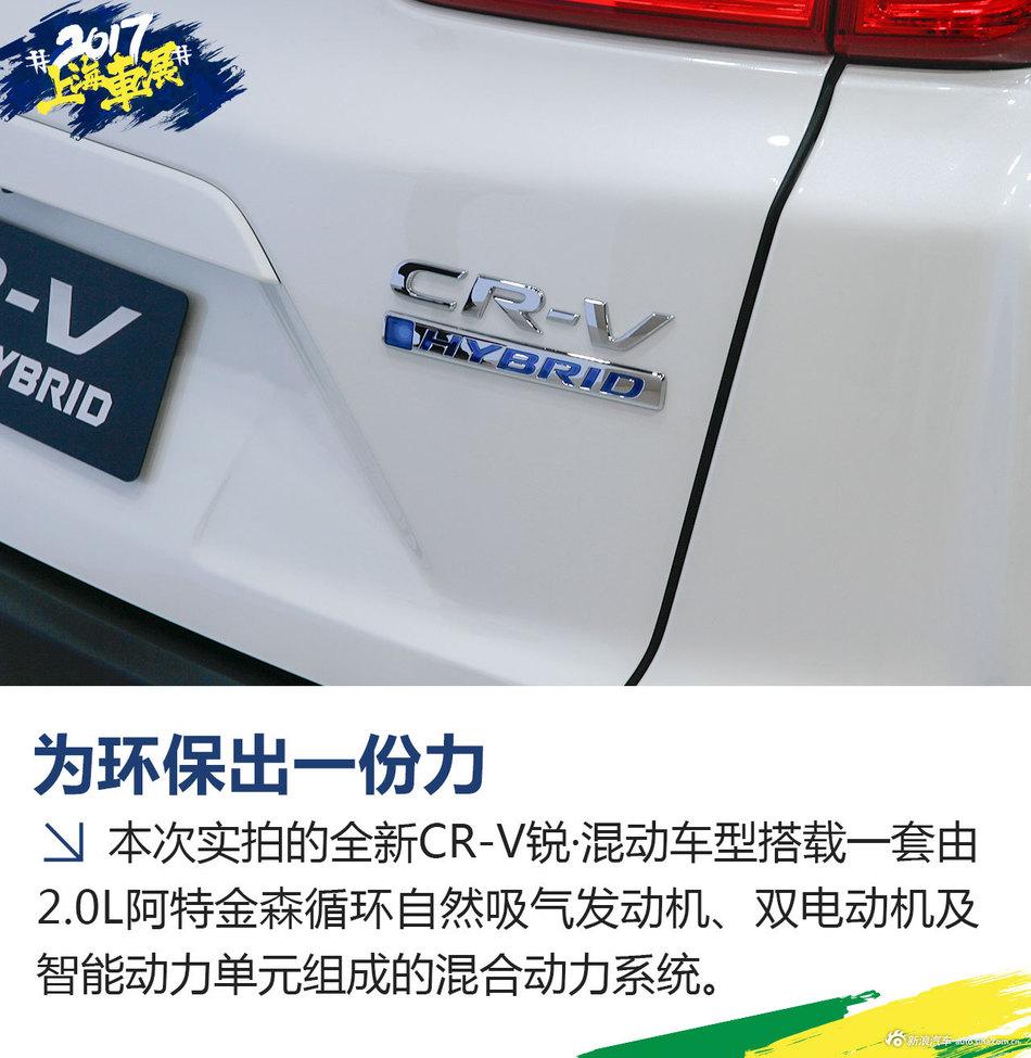全新CR-V解析