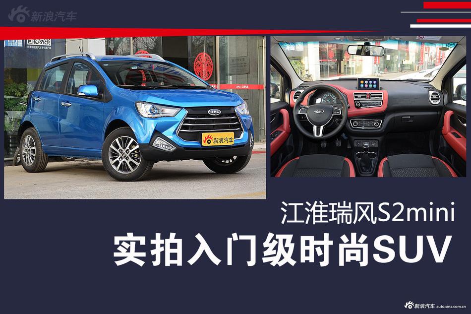 自主的价格,合资的细节,江淮汽车瑞风S2 mini最高优惠0.72万