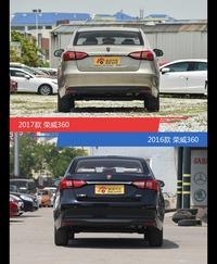 荣威360新老车型外观/内饰有何差异