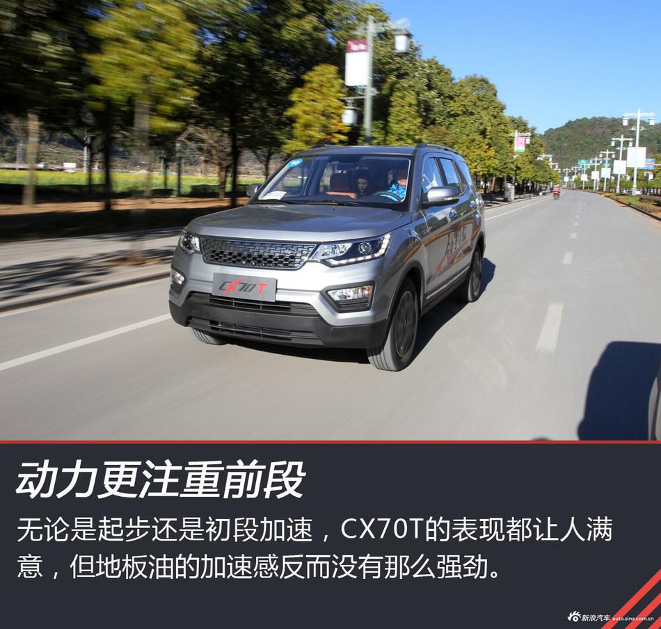 动力短板 试驾长安CX70T高清图片