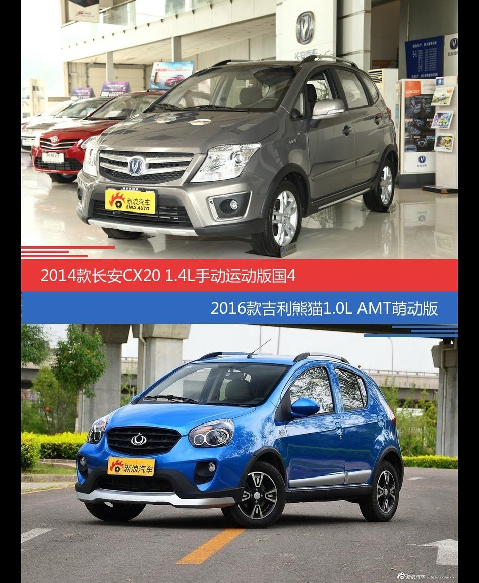 长安CX20和吉利熊猫价位相似却各有优势