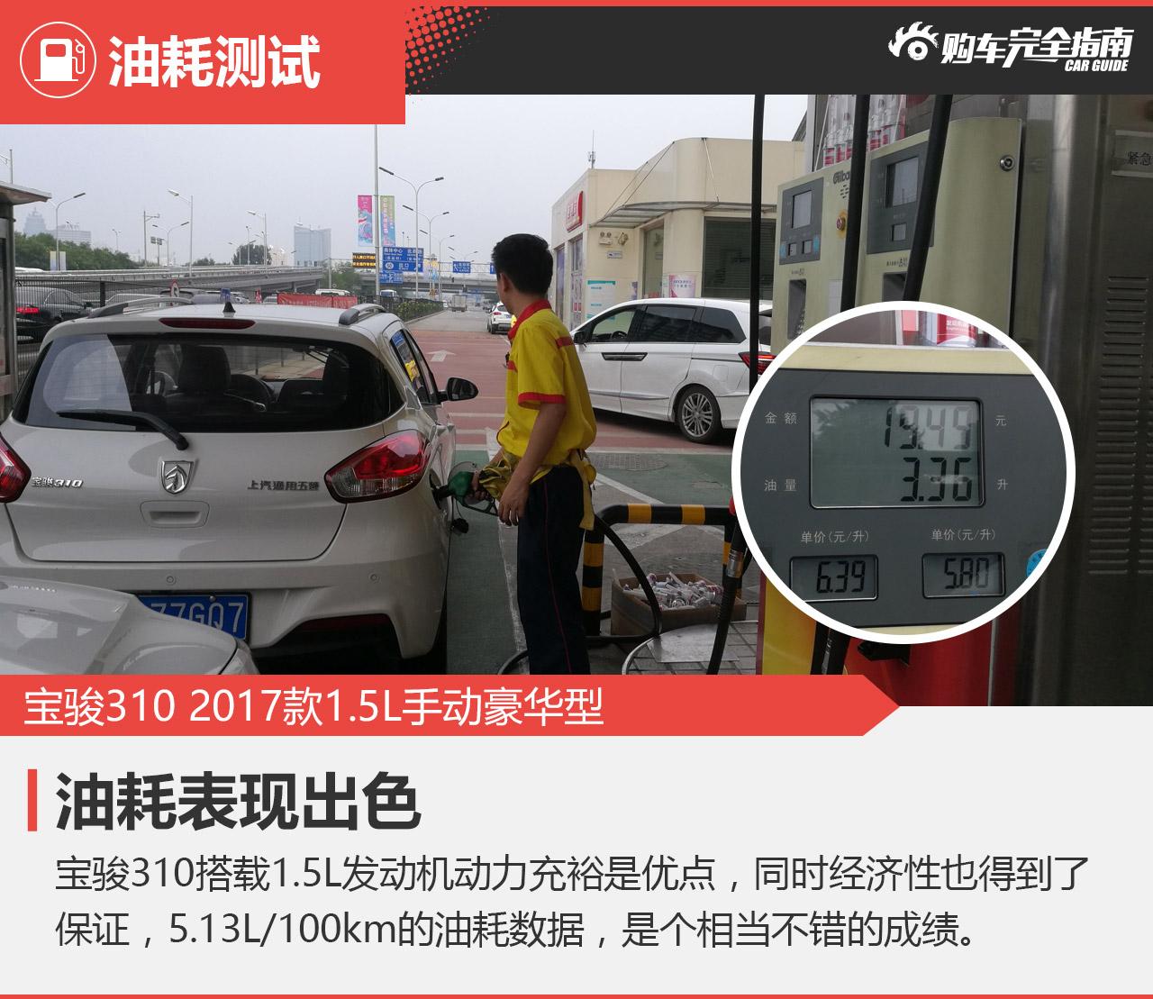 宝骏310 2017款1.5L手动豪华型