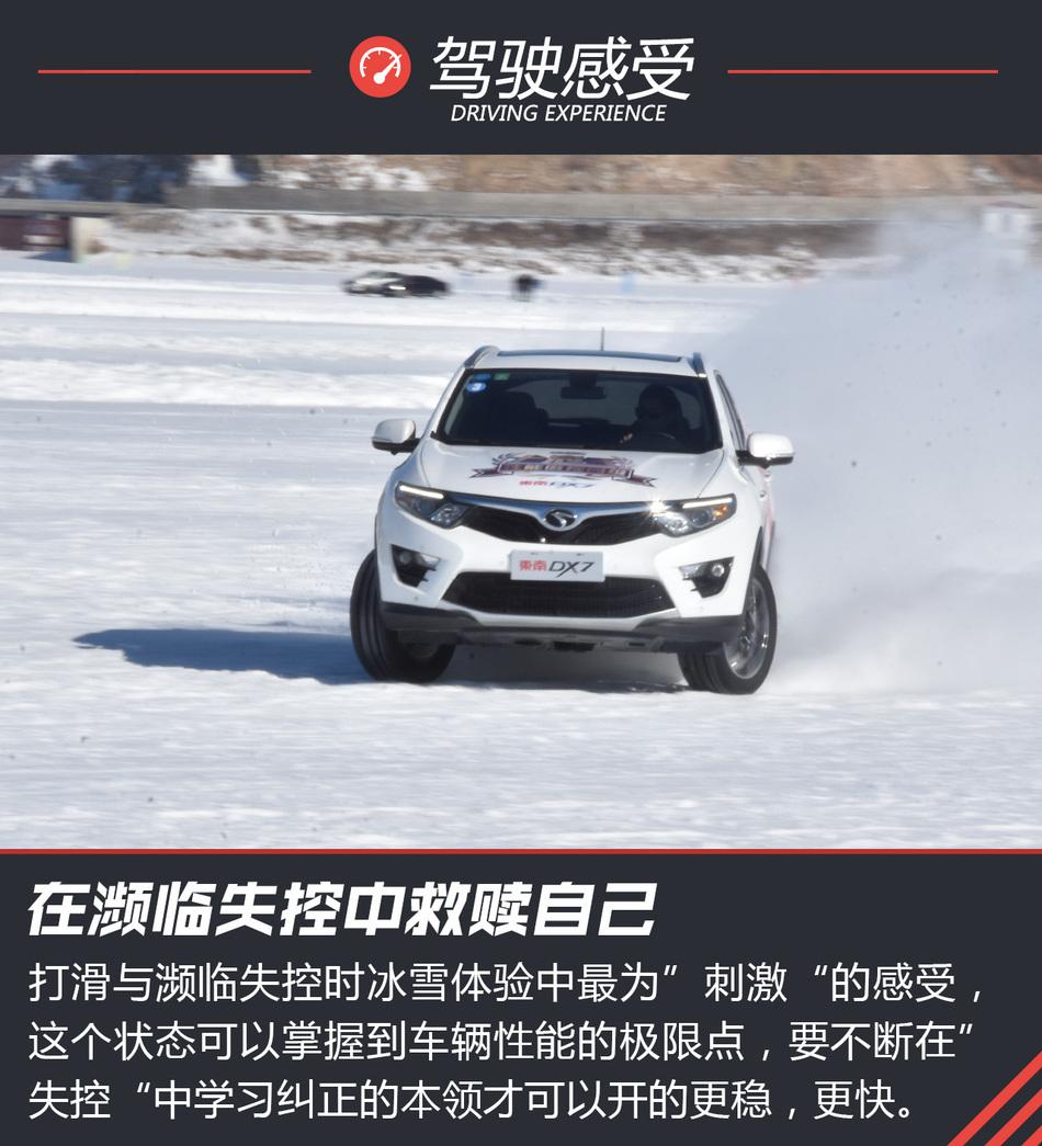 冰雪试驾东南DX7