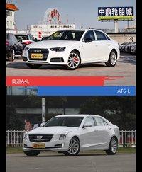 奥迪A4L和ATS-L风格这么不同 到底该选谁?