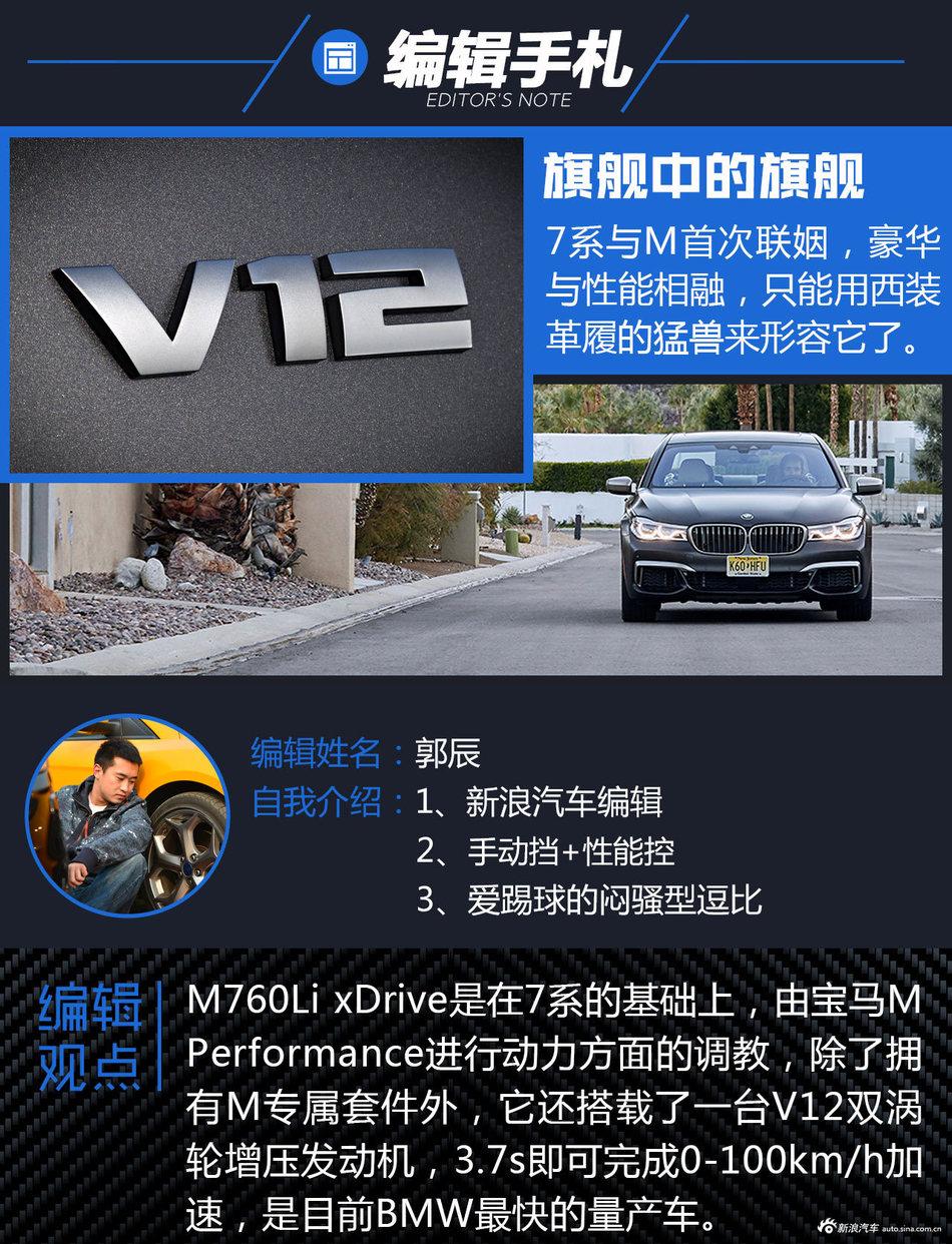 M760Li xDrive 海外试驾