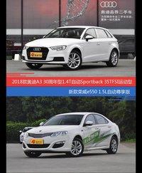价格相同风格迥异 奥迪A3与荣威e550选谁更适合