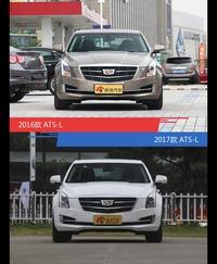 全面升级实力大增 ATS-L新旧款实车对比
