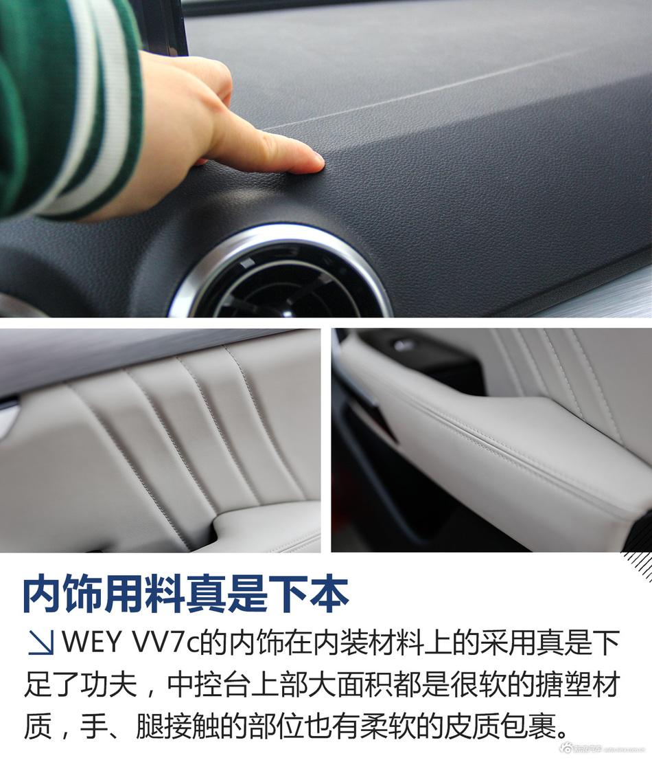 长城WEY VV7c试驾