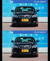 荣威950新老车型外观/内饰有何差异
