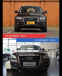 奥迪Q5(进口)新老车型外观/内饰有何差异