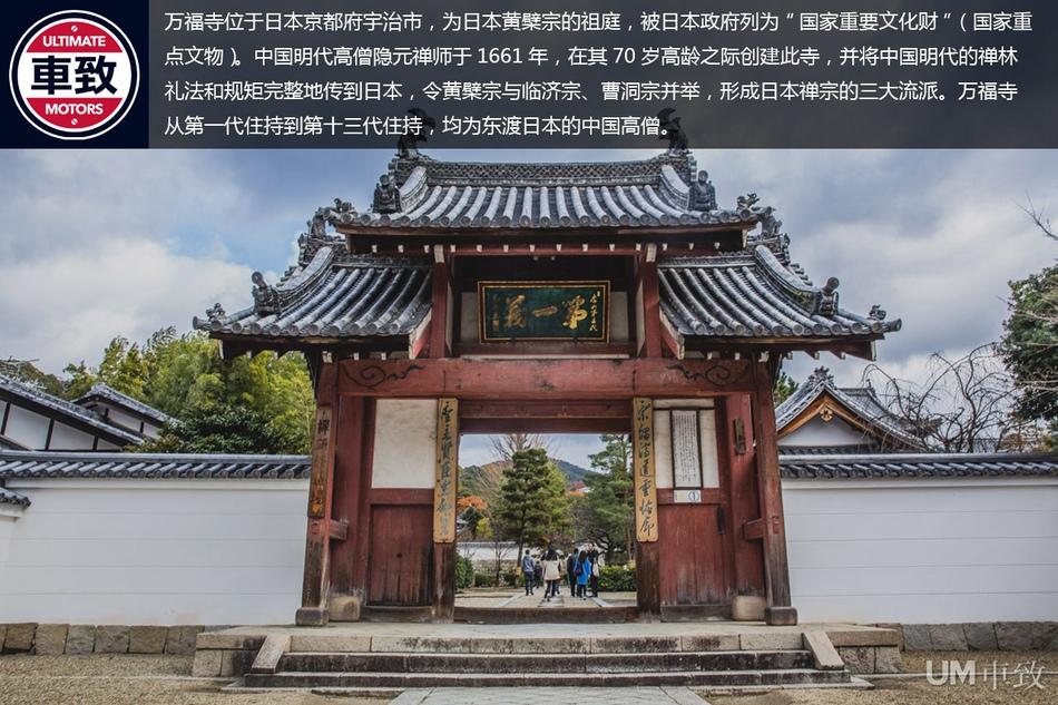 LEXUS雷克萨斯匠心之旅 万福寺探访