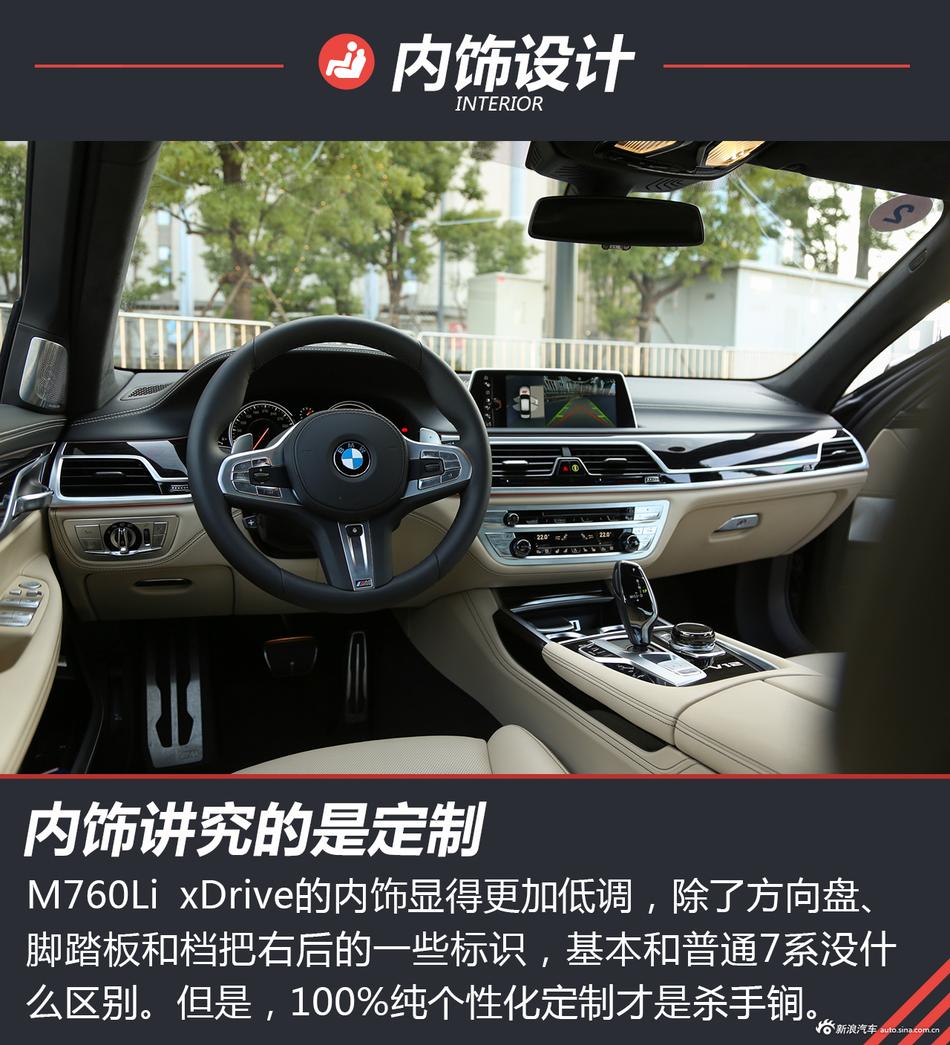 M760Li xDrive试驾