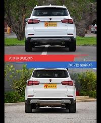 荣威RX5新老车型外观/内饰有何差异