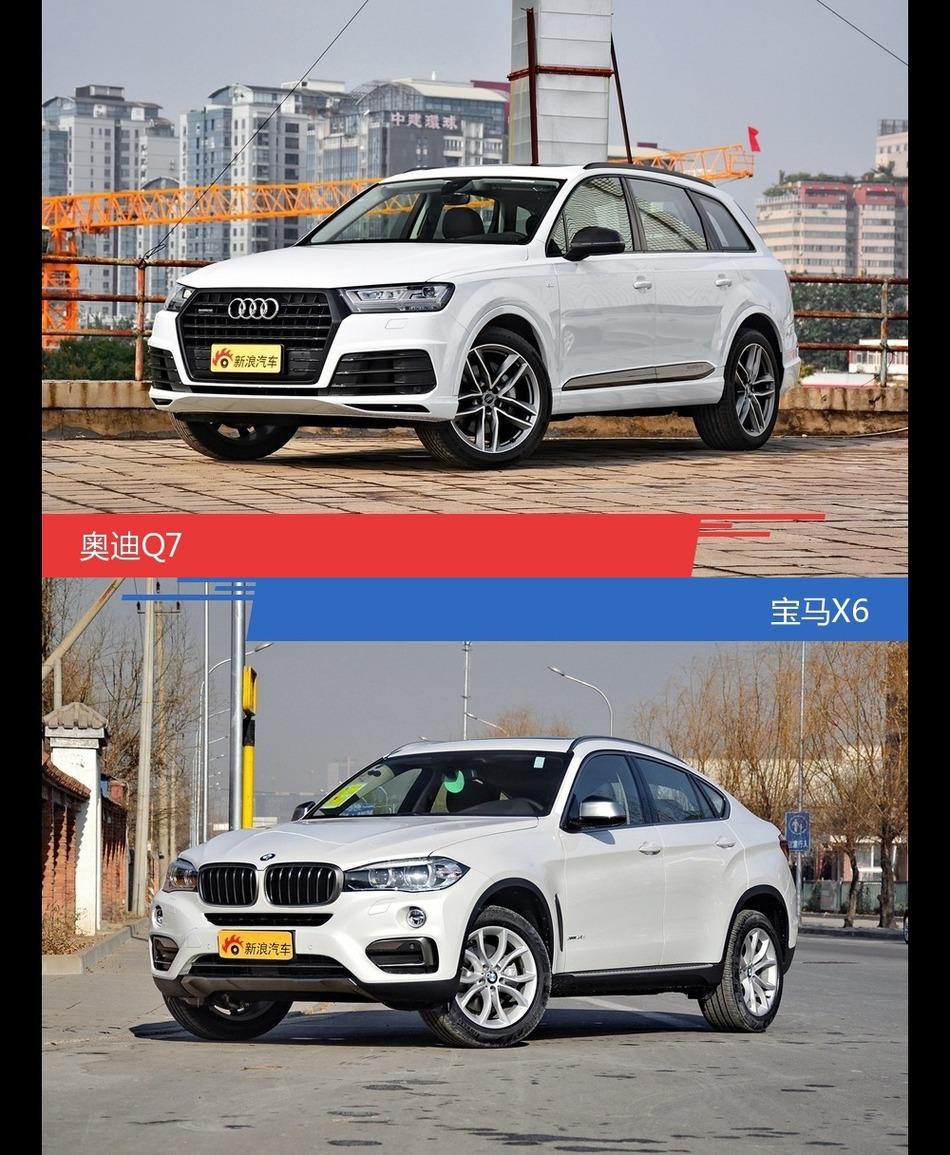 奥迪Q7和宝马X6风格这么不同 到底该选谁?