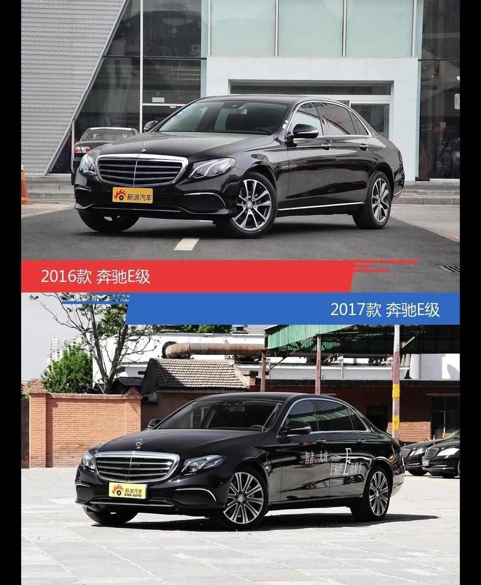 奔驰E级新老车型外观/内饰有何差异