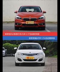 价格相同风格迥异 宝马2系旅行车与荣威e550新能源选谁更适合