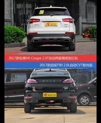 价格相同风格迥异 哈弗H6 Coupe与启辰T90选谁更适合