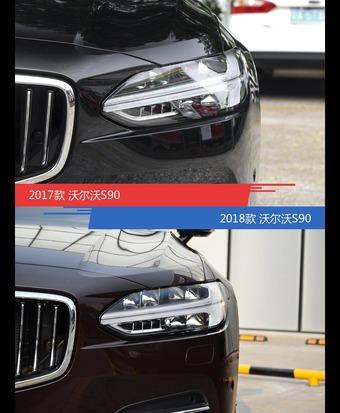 全面升级实力大增 沃尔沃S90新旧款实车对比
