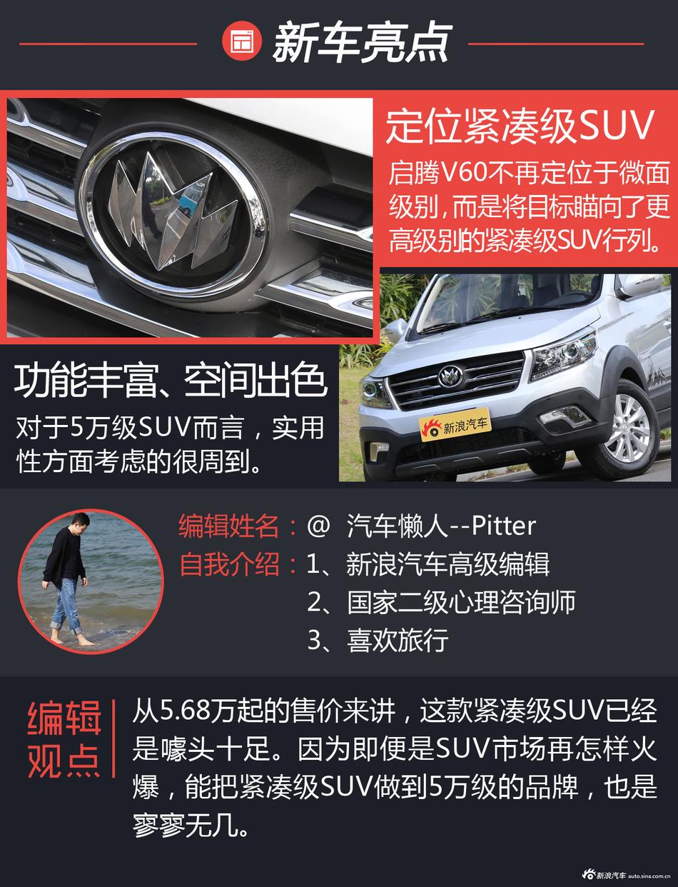 家用紧凑SUV 5万级未尝不可 试驾启腾V60