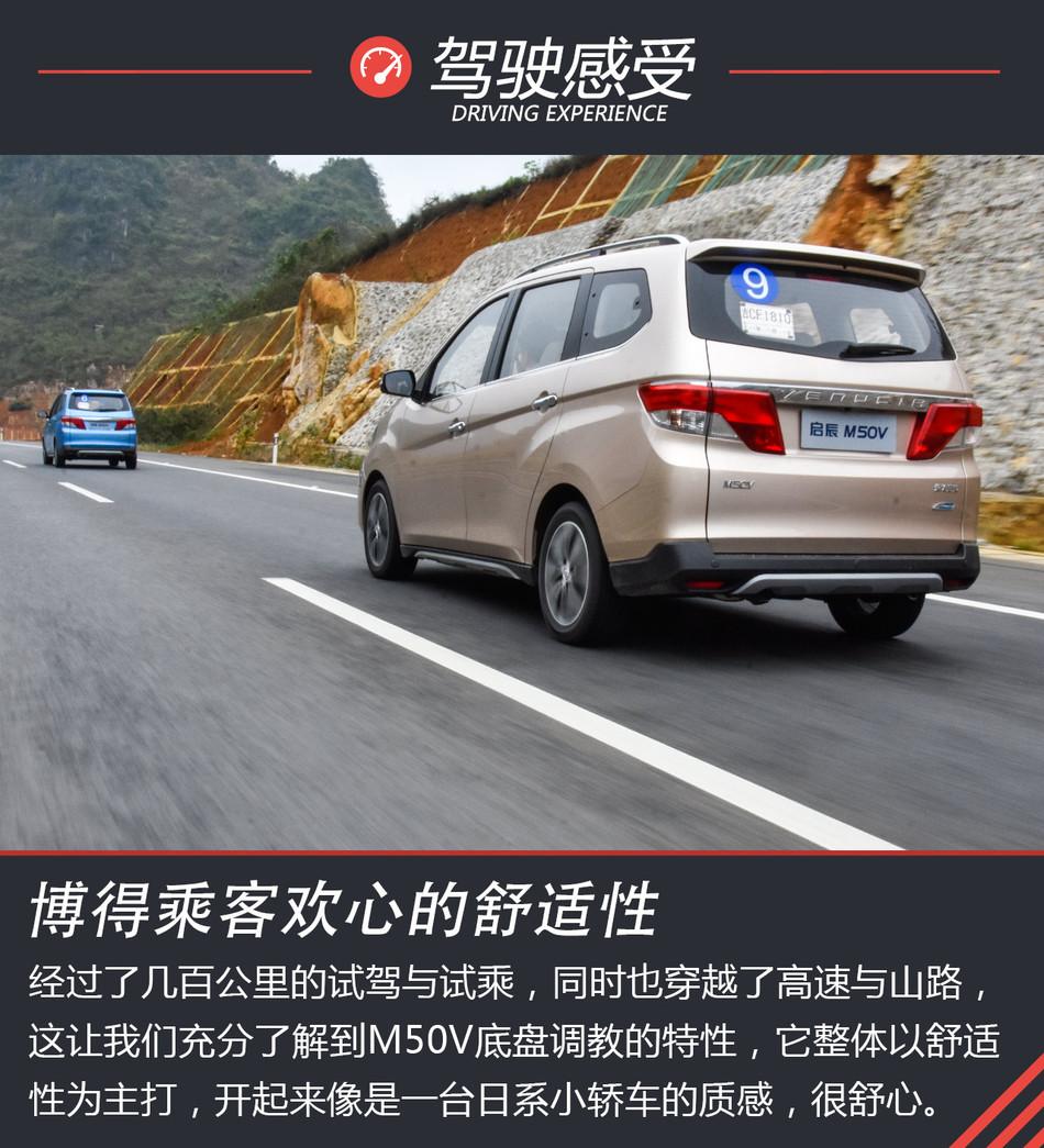 山路口见 试驾东风启辰M50V高清图片