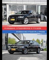 价格相同风格迥异 奥迪A6L与宝马5系选谁更适合