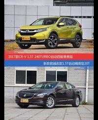 价格相同风格迥异 CR-V与君越选谁更适合