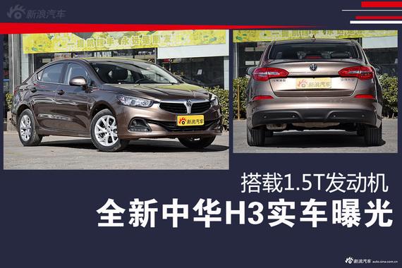全新中华H3实车曝光 搭载1.5T发动机