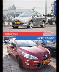 不同配色 风格迥异 标致408你选对色(shǎi)了吗?