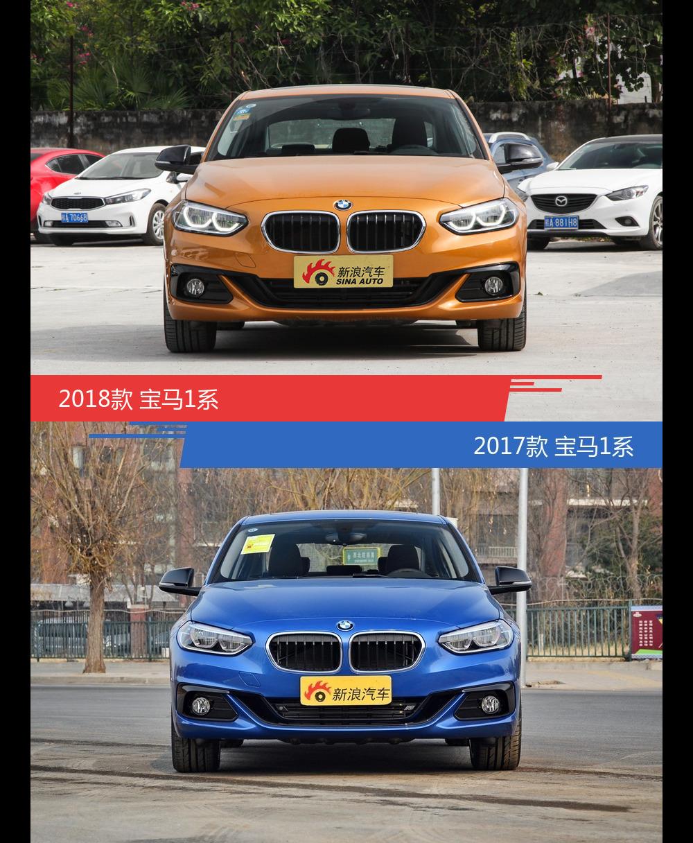 宝马1系新老车型外观/内饰有何差异