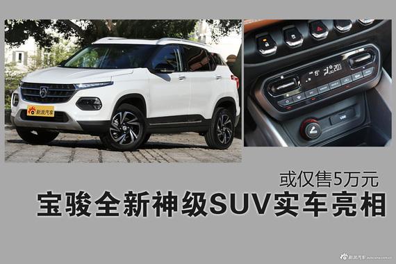 宝骏全新神级SUV实车亮相 或仅售5万元