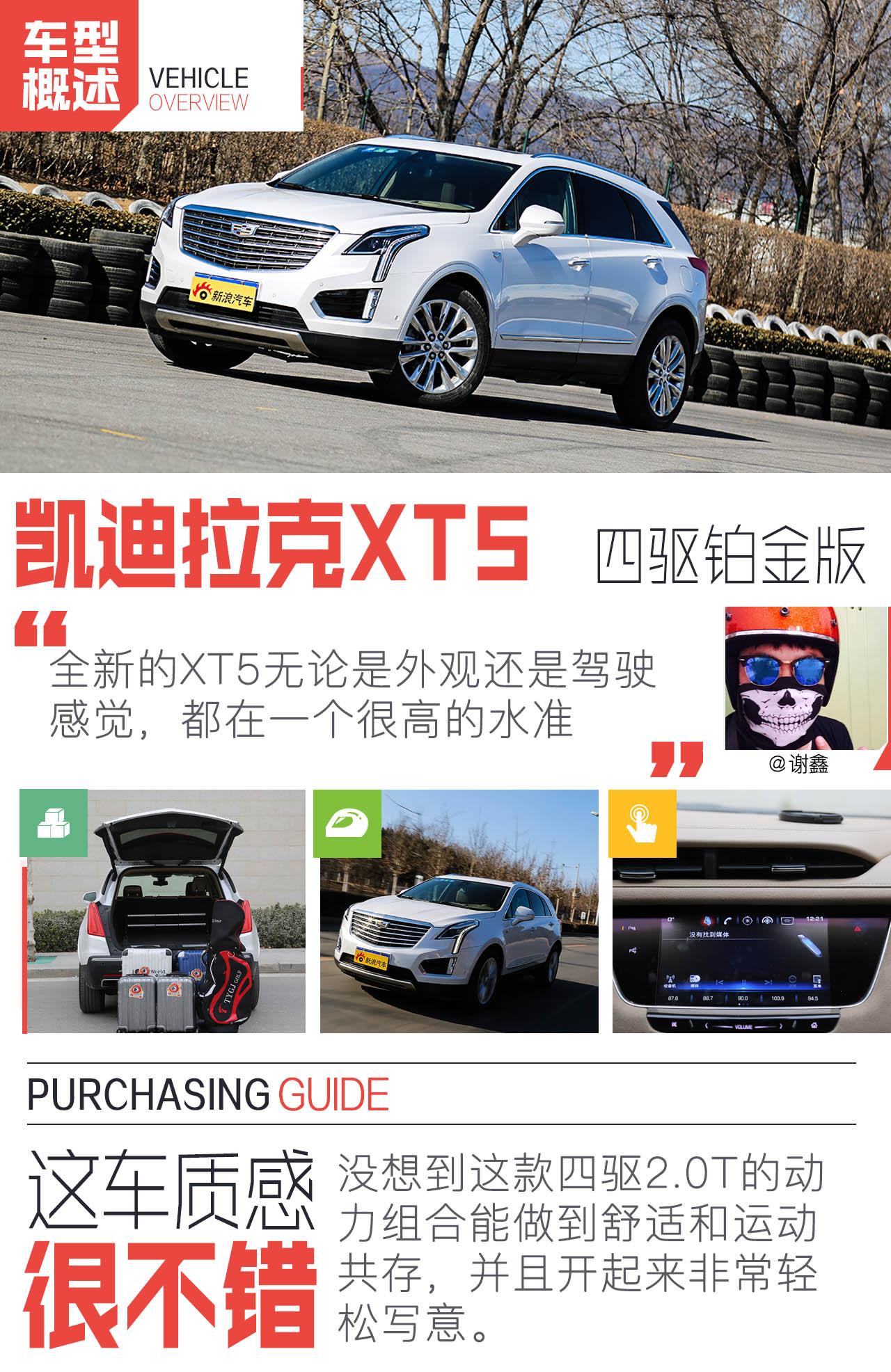 上汽通用凯迪拉克-凯迪拉克XT5 2016款 28T 四驱铂金版