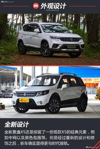 国产全新SUV低至白菜价 7万新车比H6还好