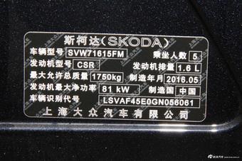 2017款明锐 1.6L自动前行版