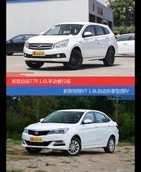 启辰T70和悦翔V7价位相似却各有优势