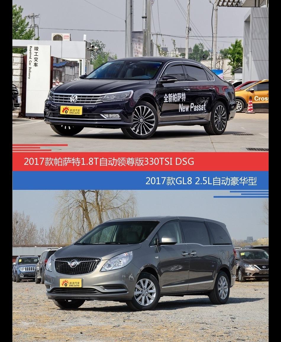 价格相同风格迥异 帕萨特与别克GL8选谁更适合