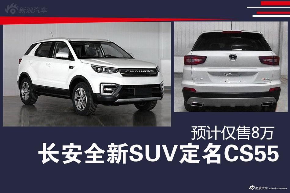 长安全新SUV定名CS55 预计仅售8万