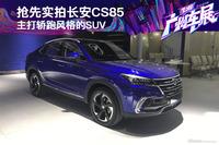 2018广州车展 抢先实拍长安CS85