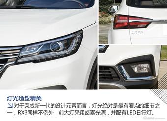 「图解」全新荣威RX3 设计精妙的缩小版RX5