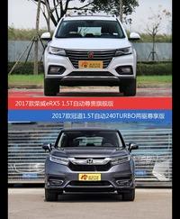 价格相同风格迥异 荣威eRX5新能源与冠道选谁更适合