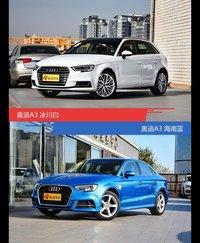 不同配色 风格迥异 奥迪A3你选对色(shǎi)了吗?