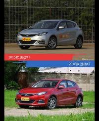 逸动XT新老车型外观/内饰有何差异