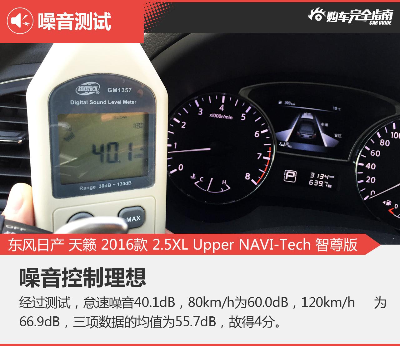 东风日产 天籁 2016款 2.5XL Upper NAVI-Tech 智尊版