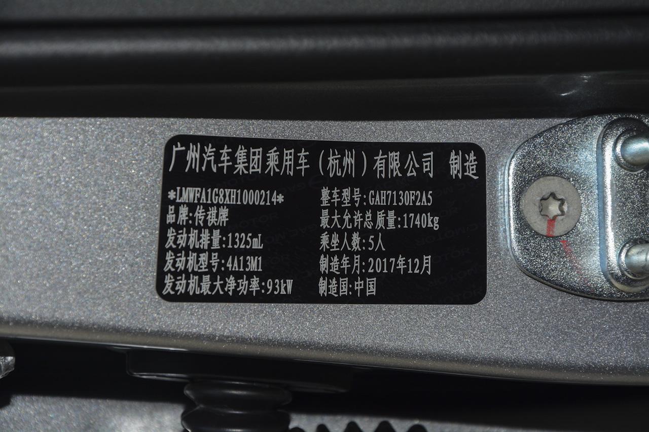 2018款传祺GA4 1.3T自动尊享版200T