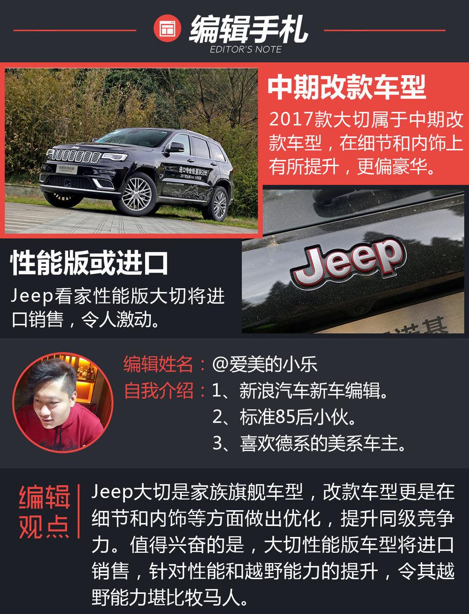 2017款Jeep大切试驾