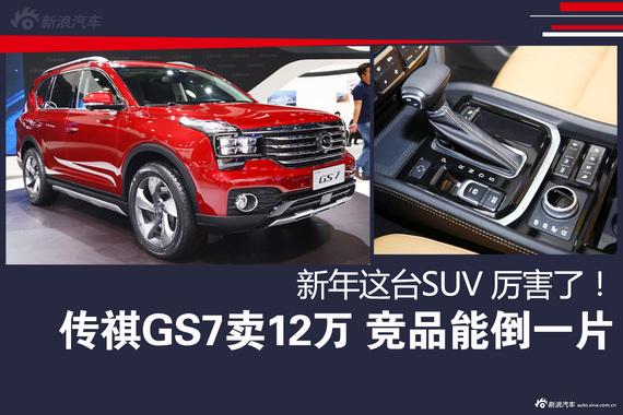 SUV新猛将 传祺GS7卖12万将无敌!