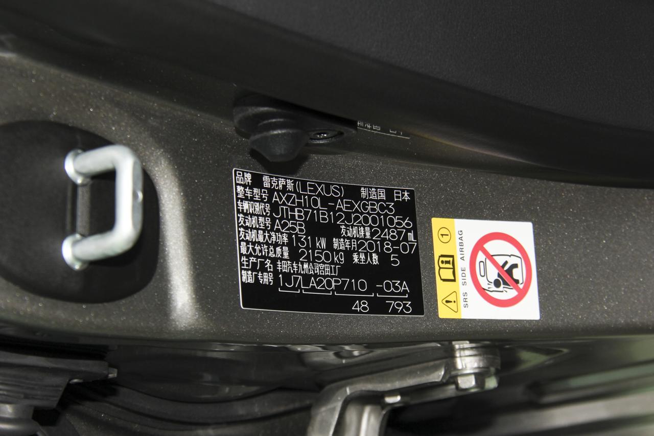 2018款雷克萨斯ES 2.5L自动300h卓越版