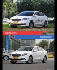 全面升级实力大增 起亚K4新旧款实车对比