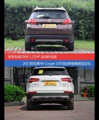 价格相同风格迥异 标致2008与哈弗H6 Coupe选谁更适合