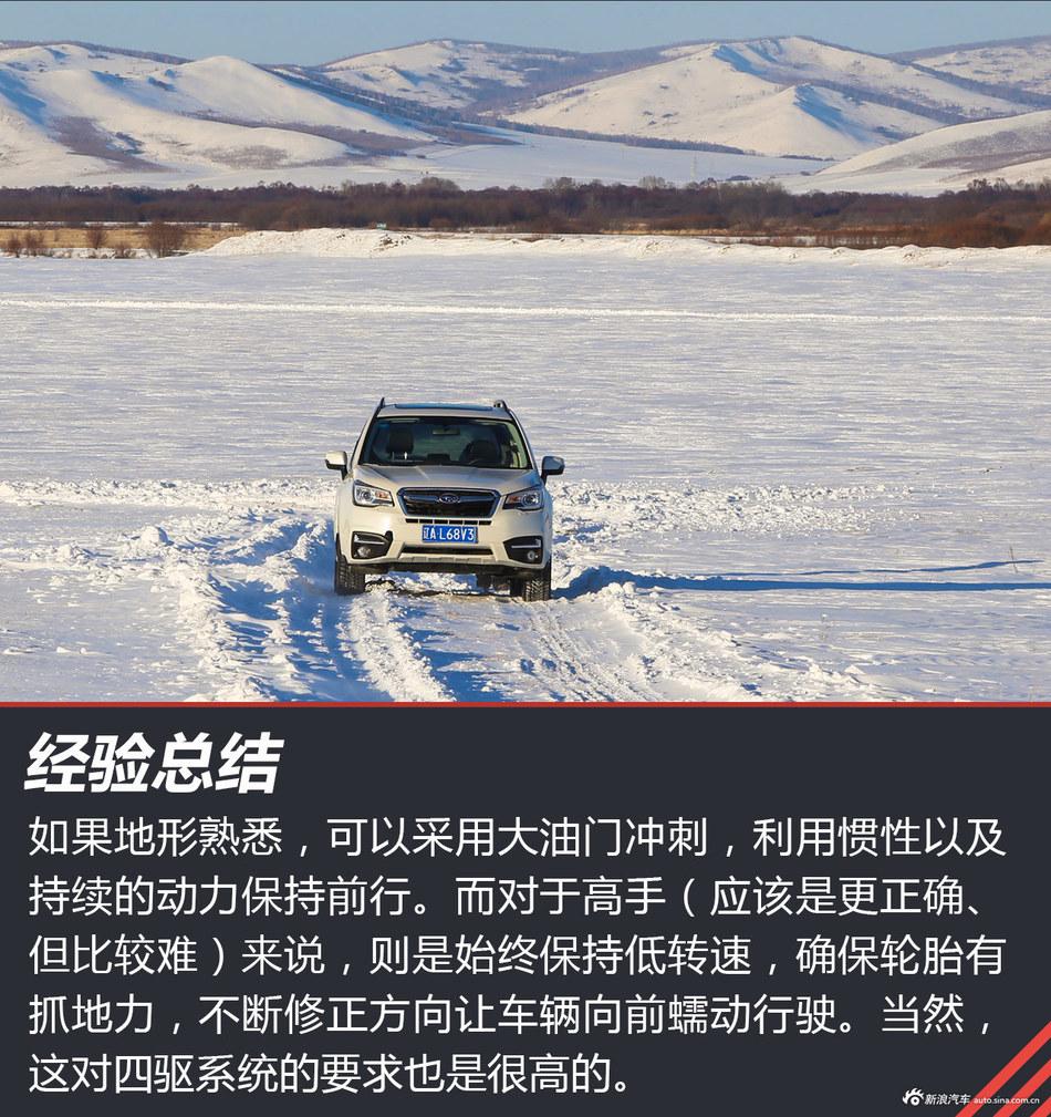 冰雪体验斯巴鲁全系SUV